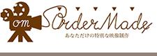 結婚式ムービー・終活ムービーは大阪のオーダーメイド